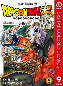 ドラゴンボール超 カラー版 9 (ジャンプコミックスDIGITAL)