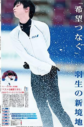 『羽生結弦選手ポスター 4枚セット (新聞拡大版写真)』の1枚目の画像