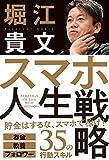 スマホ人生戦略 お金・教養・フォロワー35の行動スキル - 堀江貴文