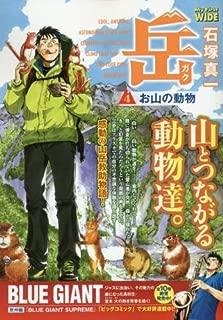 岳 4 お山の動物 (My First WIDE)