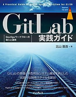 [北山 晋吾]のGitLab実践ガイド impress top gearシリーズ