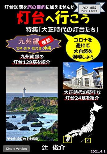 灯台へ行こう-九州南部編/大正時代の灯台たち-: 灯台訪問を旅の目的に加えませんか (小さい灯り)