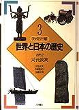 天子と民衆 (ファミリー版 世界と日本の歴史)