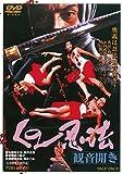 くの一忍法 観音開き[DVD]