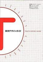 東京デザインガイド
