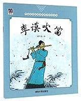 李谟吹笛/中国名家经典原创图画书乐读本