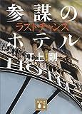 ラストチャンス 参謀のホテル (講談社文庫)