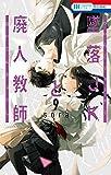 墜落JKと廃人教師 9 (花とゆめCOMICS)