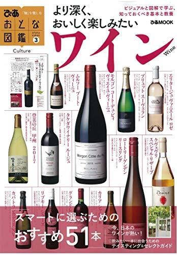 おとな図鑑シリーズ�B ワイン (ぴあMOOK)