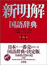 三省堂、「新明解国語辞典」9年ぶりの改訂版を発売へ