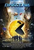 PIXELS – Bulgarian Imported Movie Wall Poster Print -