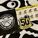阪神タイガースFC 2021ファンクラブ応援デ-ピンズ 50青柳晃洋