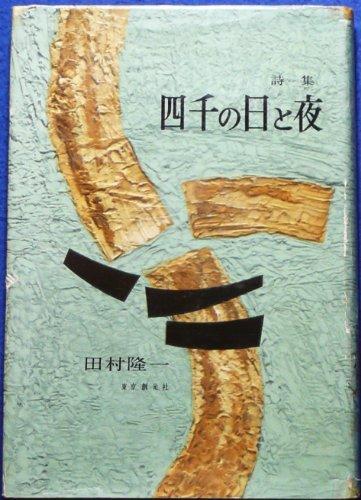 四千の日と夜―1945-1955 詩集 (1956年)
