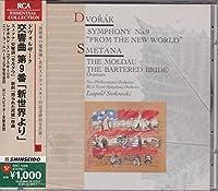 ドヴォルザーク:交響曲第9番「新世界より」|スメタナ:交響詩「モルダウ」 他