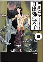 日出処の天子 (第4巻) (白泉社文庫)