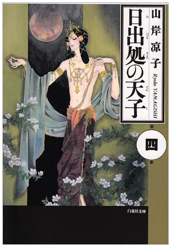 日出処の天子 (第4巻) (白泉社文庫)の詳細を見る