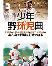 少年野球児典