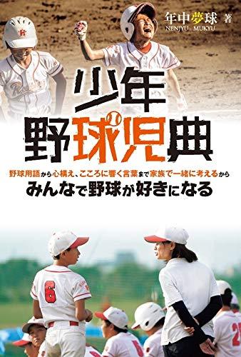 少年野球児典 - 年中夢球