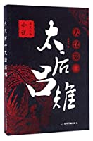 Empress Lv Zhi the First Queen Mother of Han Dynasty (Chinese Edition)