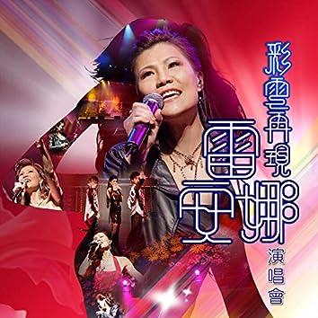彩雲再現雷安娜演唱會 (Live)