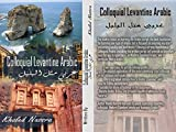 Colloquial Levantine Arabic : Complete Arabic Beginner to Upper-Intermediate Course: Learn to read, write and speak: Nassra Arabic Method (English Edition)
