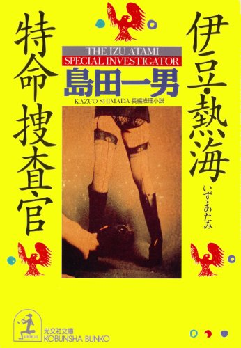 伊豆・熱海特命捜査官 (光文社文庫)