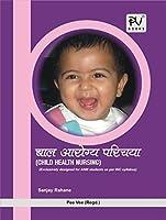 PV CHILD HEALTH NURSING (MARATHI MEDIUM)(FOR ANM IST YEAR STUDENTS) LATEST EDITION