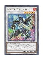 遊戯王 日本語版 SD28-JP041 ジェット・ウォリアー (スーパー・パラレル)