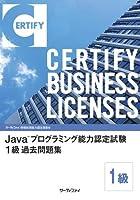 Java(TM)プログラミング能力認定試験 1級過去問題集
