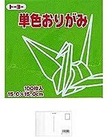 トーヨー 単色おりがみ 15cmオリーブ 100枚 064119 【× 2 冊 】 + 画材屋ドットコム ポストカードA
