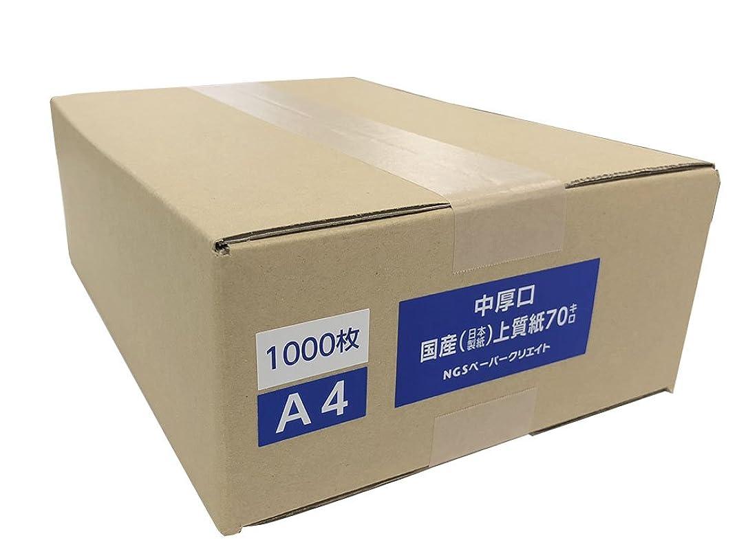 卵割合カレンダー【中厚口】A4 上質紙 70kg 国産(日本製紙 NPI上質) (1000枚)