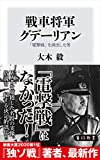 戦車将軍グデーリアン 「電撃戦」を演出した男 (角川新書) - 大木 毅