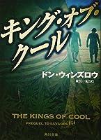 キング・オブ・クール (角川文庫)