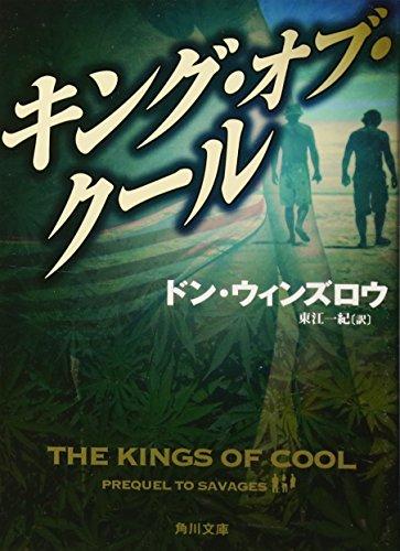 キング・オブ・クール (角川文庫)の詳細を見る