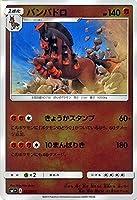 ポケモンカードゲーム サン&ムーン バンバドロ / 強化拡張パック サン&ムーン(PMSM1+)/シングルカード