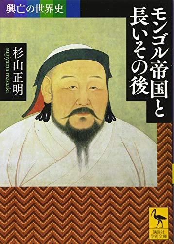 興亡の世界史 モンゴル帝国と長いその後 (講談社学術文庫)