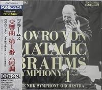 マタチッチの遺産(3) ブラームス:交響曲第1番
