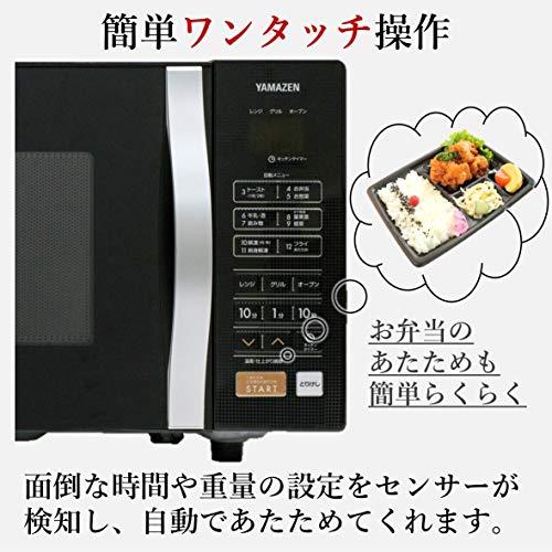 [山善] オーブンレンジ 16L ターンテーブル ヘルツフリー 自動メニュー グリル トースト 重量センサー搭載 ブラック YRS-G160V(B) [メーカー保証1年]