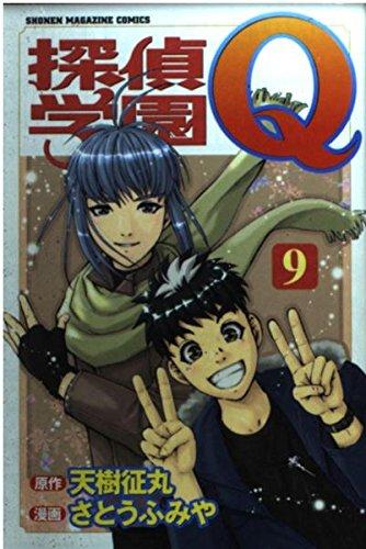 探偵学園Q(9) (講談社コミックス)