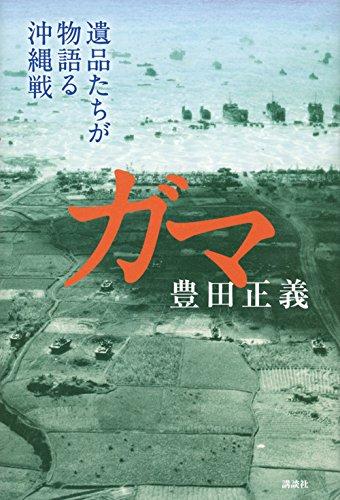 ガマ 遺品たちが物語る沖縄戦の詳細を見る