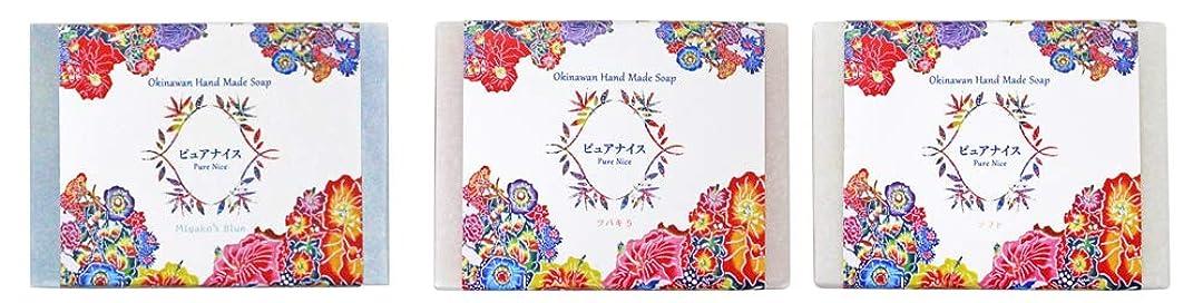 中古薬理学アーティキュレーションピュアナイス おきなわ素材石けんシリーズ 3個セット(Miyako's Blue、ツバキ5、ソフト/紅型)