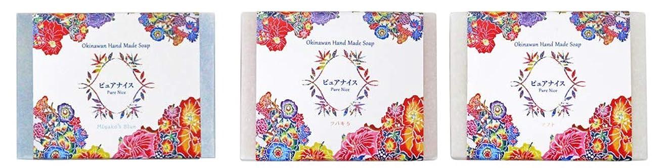 ヶ月目電子リクルートピュアナイス おきなわ素材石けんシリーズ 3個セット(Miyako's Blue、ツバキ5、ソフト/紅型)