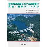 都市高速道路における道路橋の点検・補修マニュアル