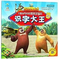 识字大王(地图争夺战)/熊出没之探险日记儿童自主阅读图画故事书