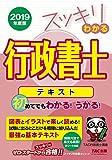 スッキリわかる行政書士 2019年度 (スッキリわかるシリーズ)