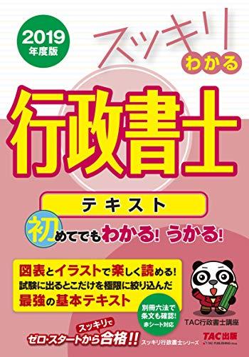 スッキリわかる行政書士 2019年度 (スッキリわかるシリーズ)の詳細を見る
