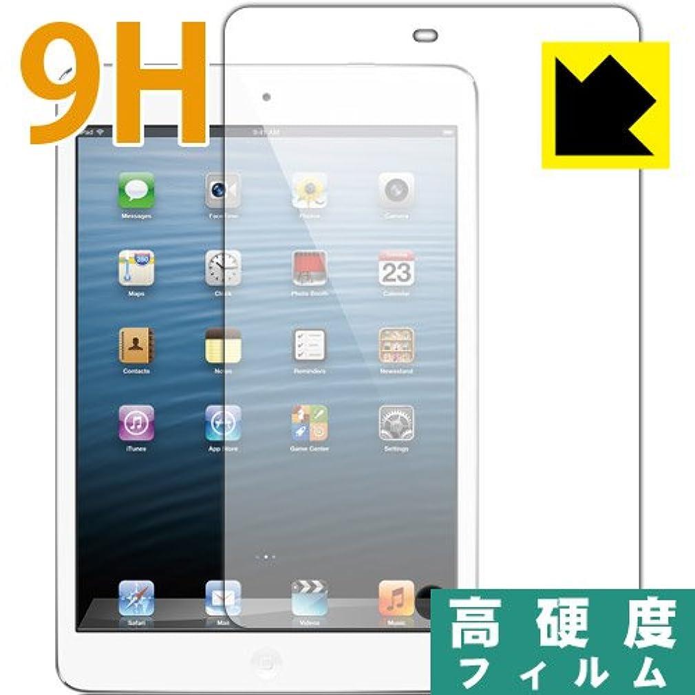 潜水艦同種のドキドキPET製フィルムなのに強化ガラス同等の硬度 9H高硬度[光沢]保護フィルム iPad mini(第1世代) / mini 2 日本製