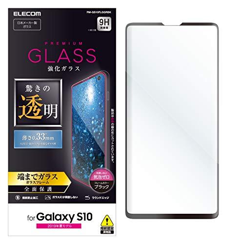 エレコム Galaxy S10 ガラスフィルム SC-03L SCV41 全面保護 0.33mm 【画質を損ねない、驚きの透明感】 ブラック PM-GS10FLGGRBK