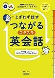 【音声DL付】英会話タイムトライアル とぎれず話す つながるスラスラ英会話 NHK出版 音声DL BOOK