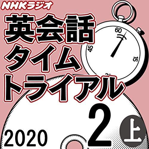 『NHK 英会話タイムトライアル 2020年2月号 上』のカバーアート